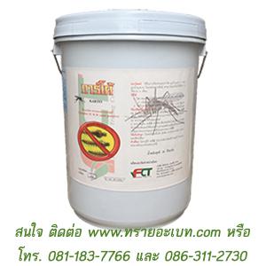 ทรายอะเบท ชนิดบรรจุซองชา 20 กรัม